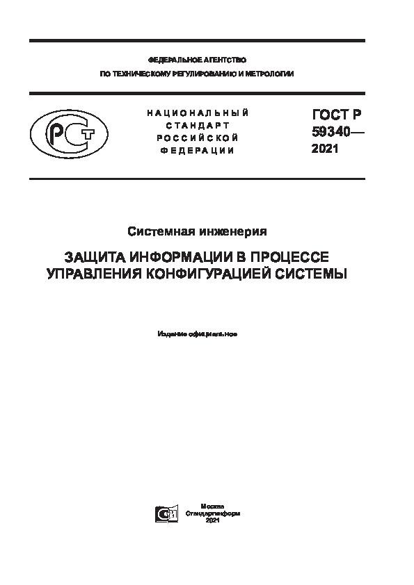 ГОСТ Р 59340-2021 Системная инженерия. Защита информации в процессе управления конфигурацией системы