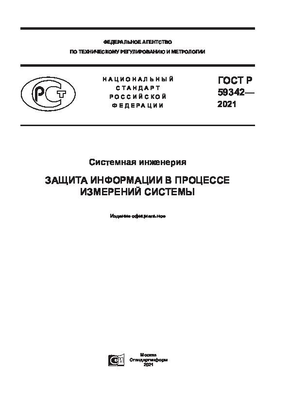 ГОСТ Р 59342-2021 Системная инженерия. Защита информации в процессе измерений системы