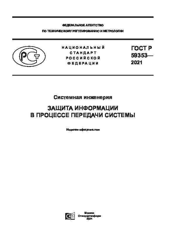ГОСТ Р 59353-2021 Системная инженерия. Защита информации в процессе передачи системы