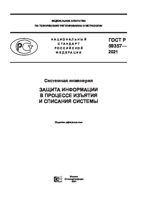ГОСТ Р 59357-2021 Системная инженерия. Защита информации в процессе изъятия и списания системы