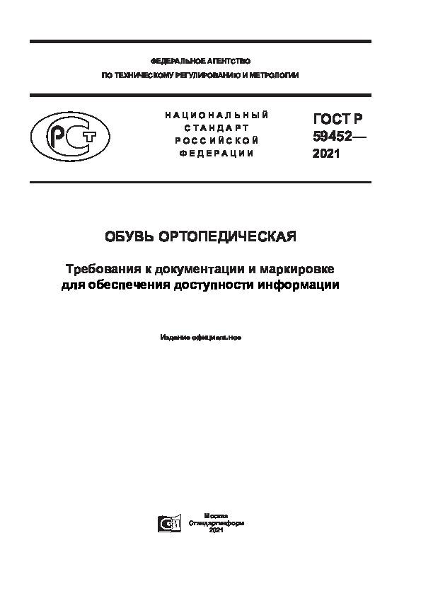 ГОСТ Р 59452-2021 Обувь ортопедическая. Требования к документации и маркировке для обеспечения доступности информации