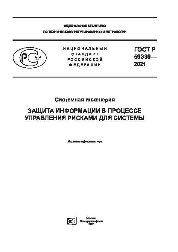 ГОСТ Р 59339-2021 Системная инженерия. Защита информации в процессе управления рисками для системы