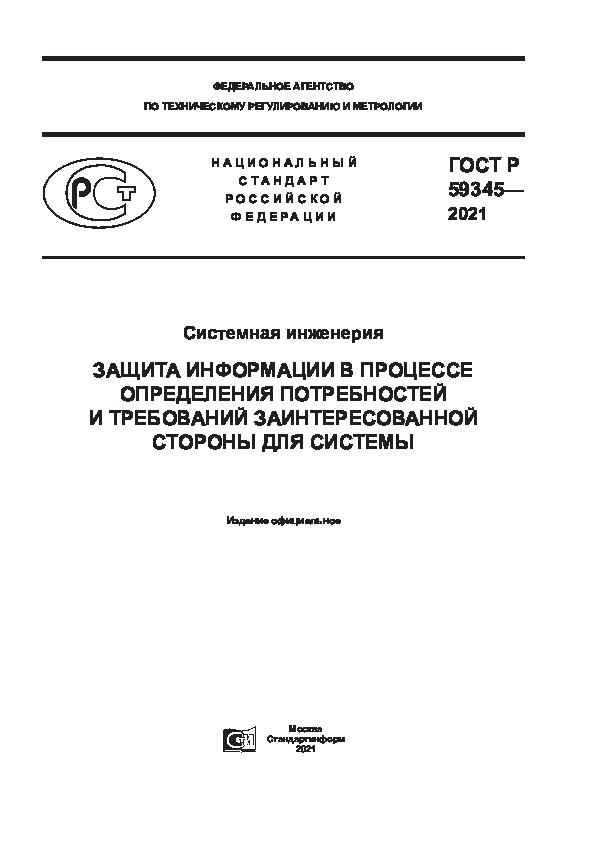 ГОСТ Р 59345-2021 Системная инженерия. Защита информации в процессе определения потребностей и требований заинтересованной стороны для системы