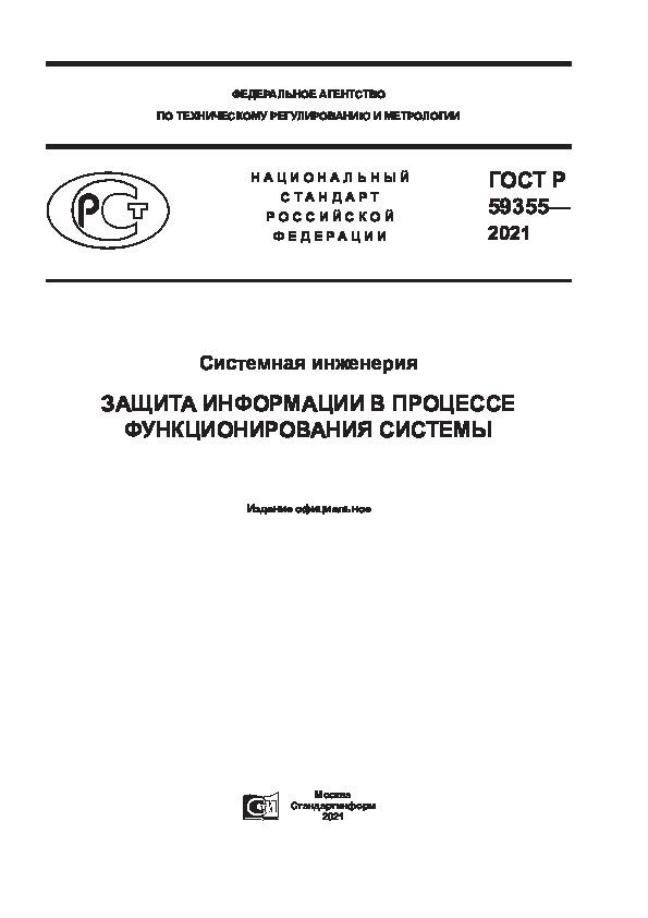 ГОСТ Р 59355-2021 Системная инженерия. Защита информации в процессе функционирования системы