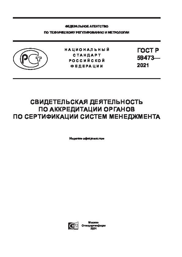 ГОСТ Р 59473-2021 Свидетельская деятельность по аккредитации органов по сертификации систем менеджмента