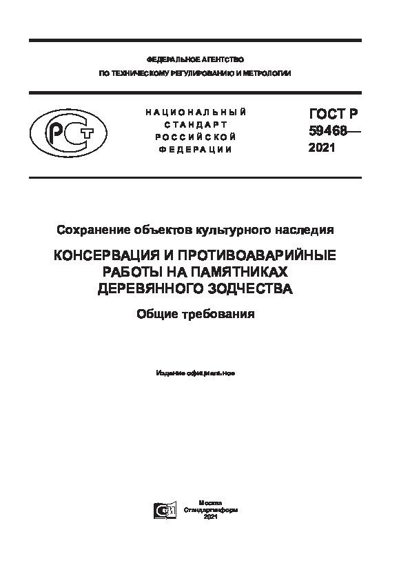 ГОСТ Р 59468-2021 Сохранение объектов культурного наследия. Консервация и противоаварийные работы на памятниках деревянного зодчества. Общие требования