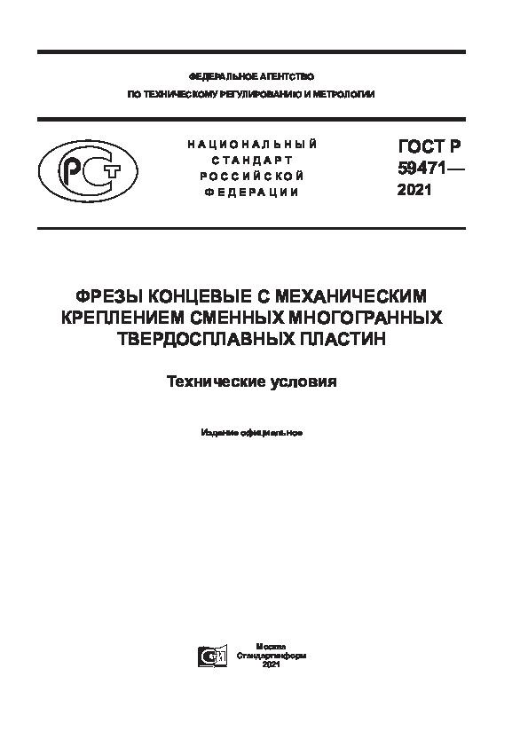 ГОСТ Р 59471-2021 Фрезы концевые с механическим креплением сменных многогранных твердосплавных пластин. Технические условия