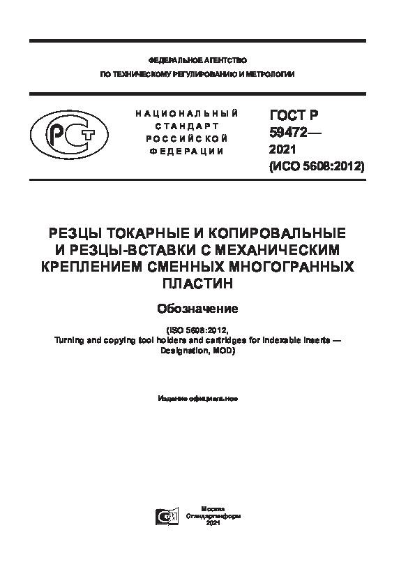 ГОСТ Р 59472-2021 Резцы токарные и копировальные и резцы-вставки с механическим креплением сменных многогранных пластин. Обозначение