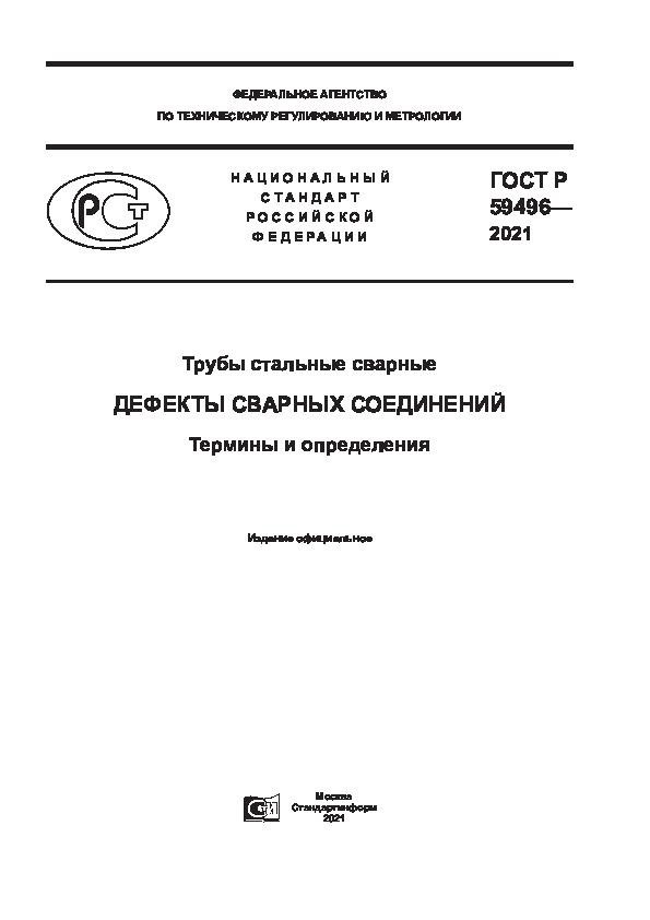 ГОСТ Р 59496-2021 Трубы стальные сварные. Дефекты сварных соединений. Термины и определения