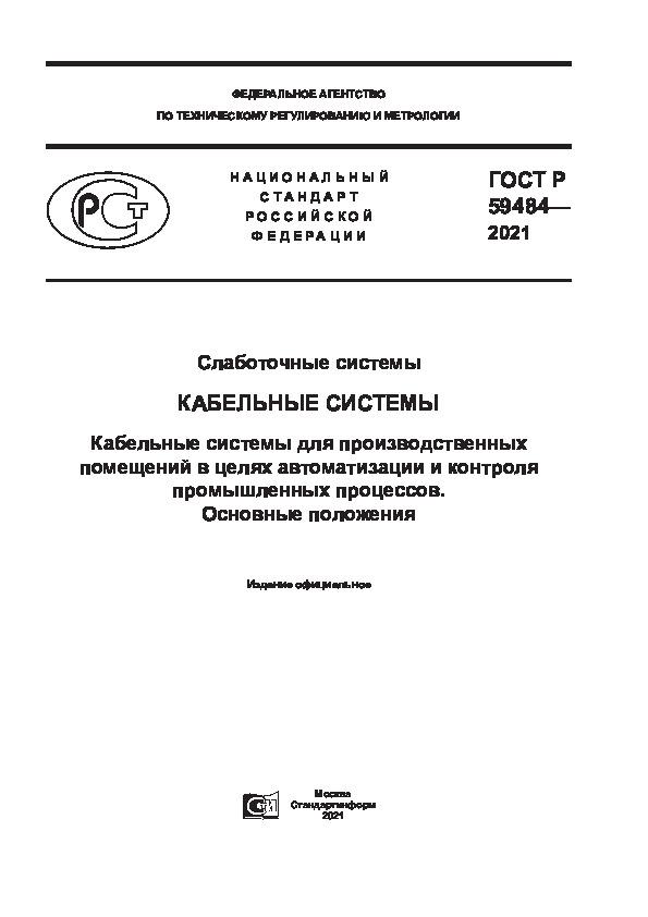 ГОСТ Р 59484-2021 Слаботочные системы. Кабельные системы. Кабельные системы для производственных помещений в целях автоматизации и контроля промышленных процессов. Основные положения