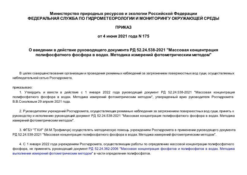 Приказ 175 О введении в действие руководящего документа РД 52.24.538-2021