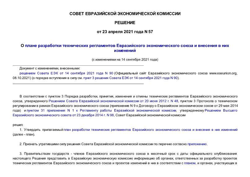 Решение 57 О плане разработки технических регламентов Евразийского экономического союза и внесения в них изменений