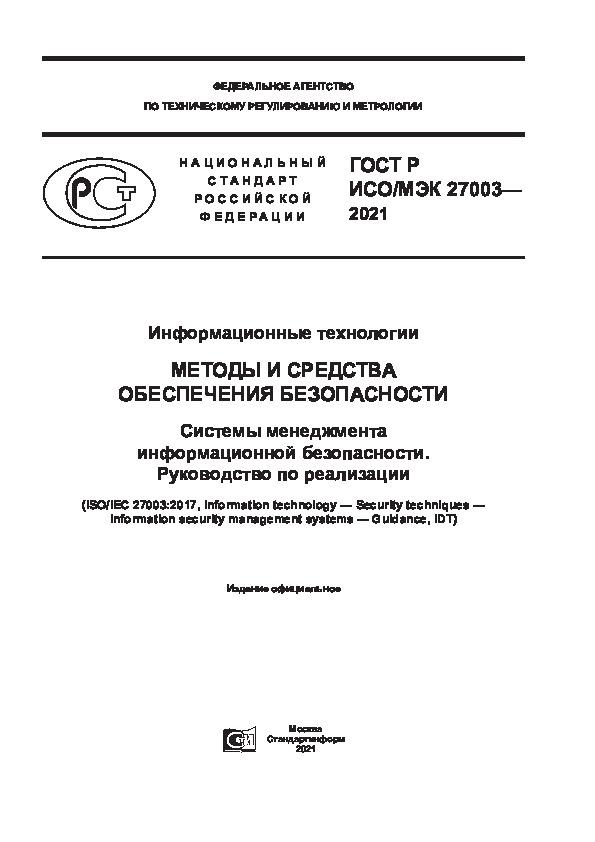 ГОСТ Р ИСО/МЭК 27003-2021 Информационные технологии (ИТ). Методы и средства обеспечения безопасности. Системы менеджмента информационной безопасности. Руководство по реализации