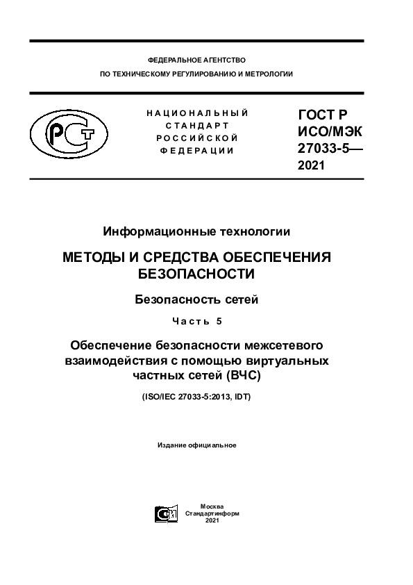 ГОСТ Р ИСО/МЭК 27033-5-2021 Информационные технологии (ИТ). Методы и средства обеспечения безопасности. Безопасность сетей. Часть 5. Обеспечение безопасности межсетевого взаимодействия с помощью виртуальных частных сетей (ВЧС)