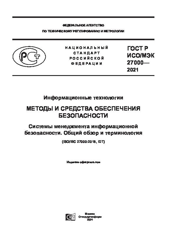 ГОСТ Р ИСО/МЭК 27000-2021 Информационные технологии (ИТ). Методы и средства обеспечения безопасности. Системы менеджмента информационной безопасности. Общий обзор и терминология