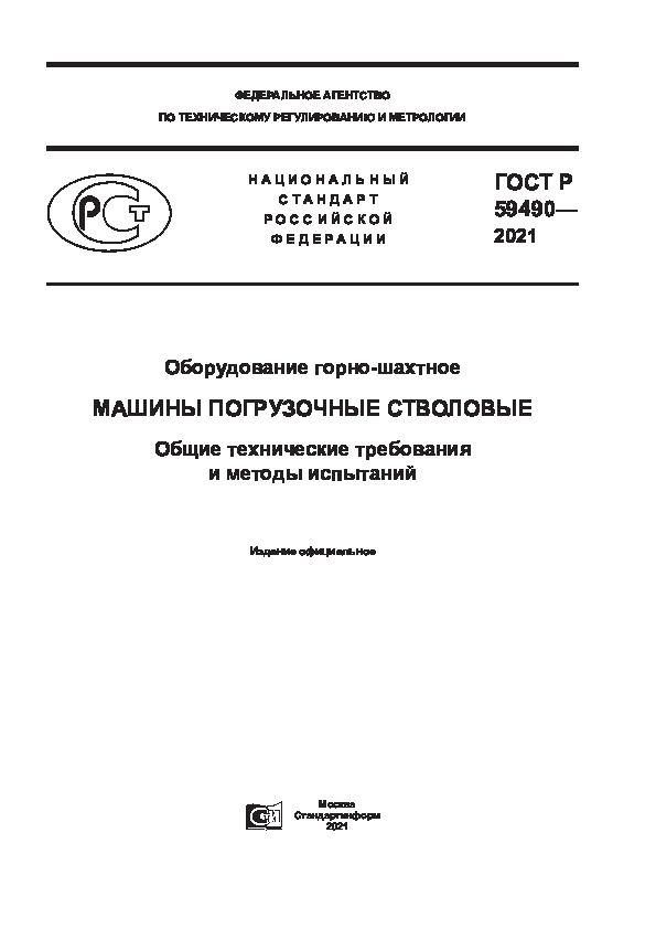 ГОСТ Р 59490-2021 Оборудование горно-шахтное. Машины погрузочные стволовые. Общие технические требования и методы испытаний