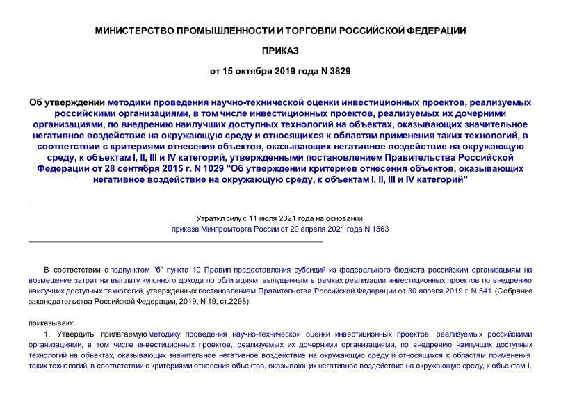Приказ 3829 Об утверждении методики проведения научно-технической оценки инвестиционных проектов, реализуемых российскими организациями, в том числе инвестиционных проектов, реализуемых их дочерними организациями, по внедрению наилучших доступных технологий на объектах, оказывающих значительное негативное воздействие на окружающую среду и относящихся к областям применения таких технологий, в соответствии с критериями отнесения объектов, оказывающих негативное воздействие на окружающую среду, к объектам I, II, III и IV категорий, утвержденными постановлением Правительства Российской Федерации от 28 сентября 2015 г. N 1029