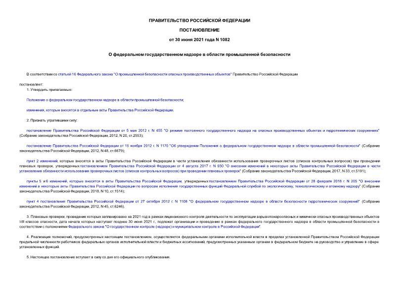 Постановление 1082 О федеральном государственном надзоре в области промышленной безопасности
