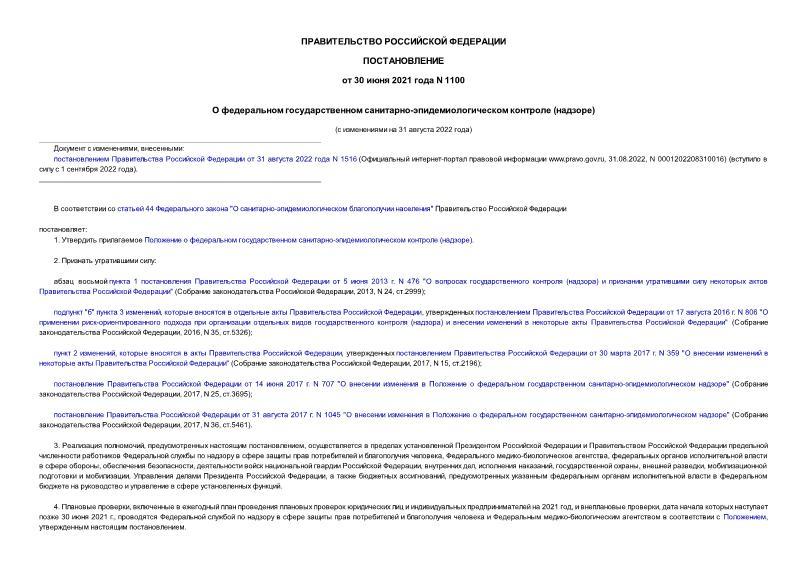 Постановление 1100 О федеральном государственном санитарно-эпидемиологическом контроле (надзоре)