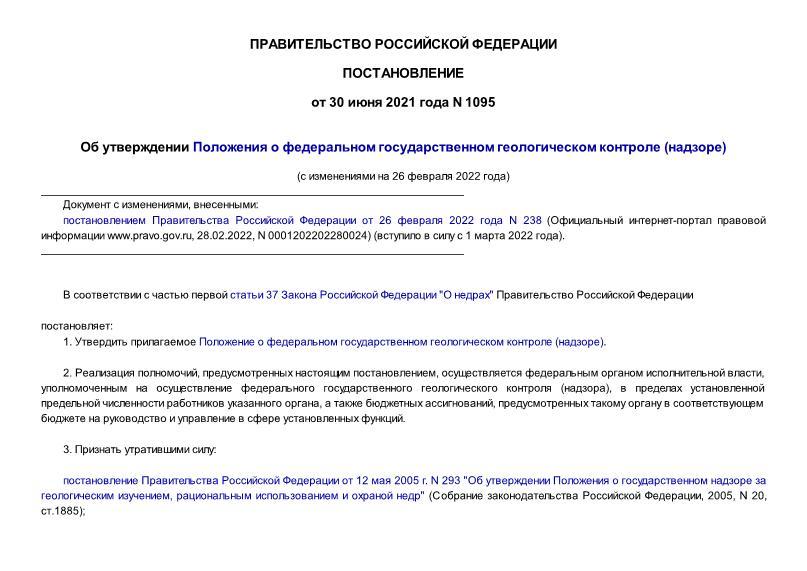 Постановление 1095 Об утверждении Положения о федеральном государственном геологическом контроле (надзоре)