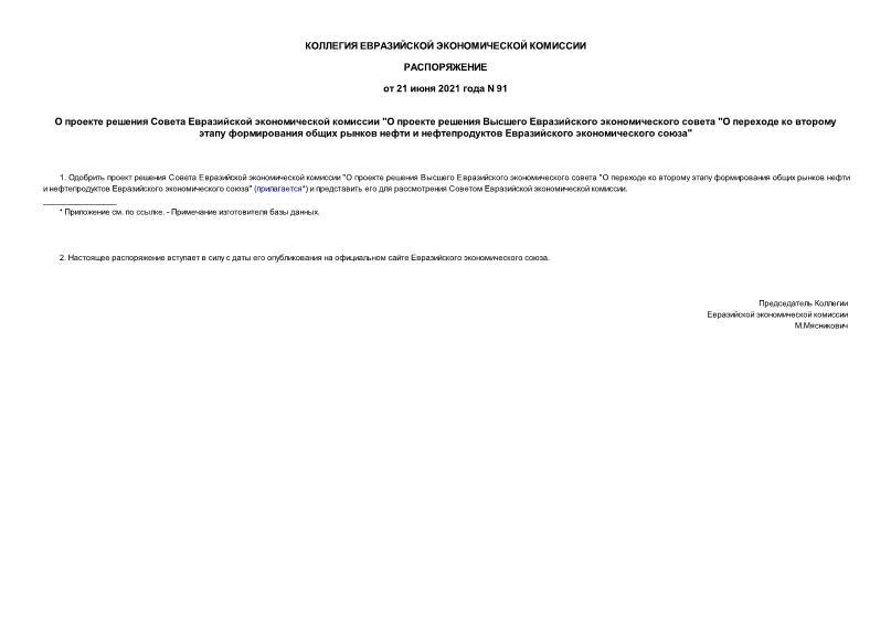 Распоряжение 91 О проекте решения Совета Евразийской экономической комиссии