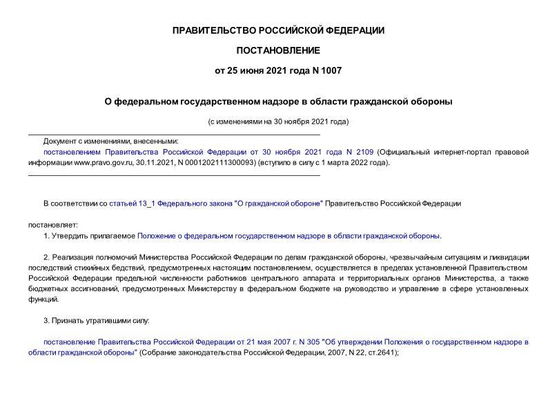 Постановление 1007 О федеральном государственном надзоре в области гражданской обороны