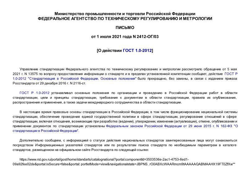 Письмо 2412-ОГ/03 О действии ГОСТ 1.0-2012