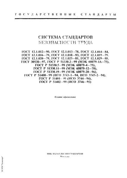 ГОСТ 12.1.013-78 Система