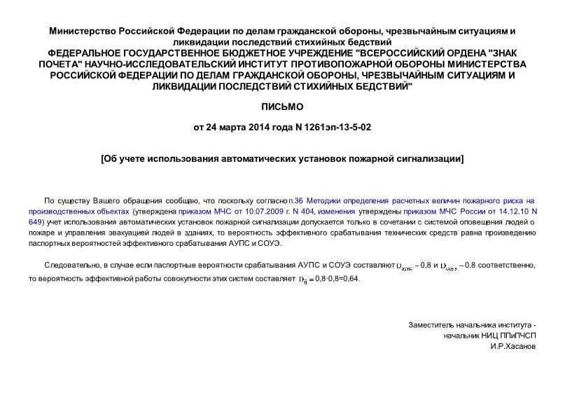 Письмо 1261эп-13-5-02 Об учете использования автоматических установок пожарной сигнализации