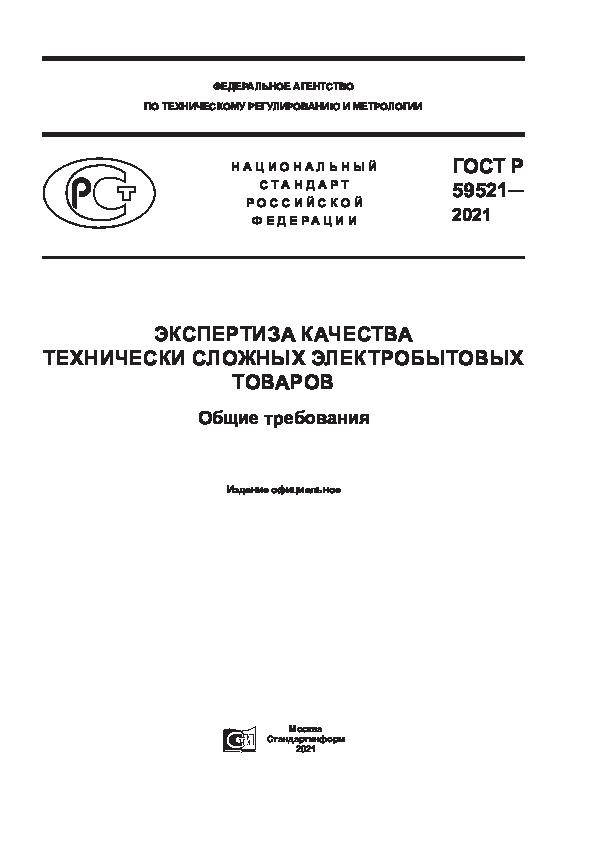 ГОСТ Р 59521-2021 Экспертиза качества технически сложных электробытовых товаров. Общие требования