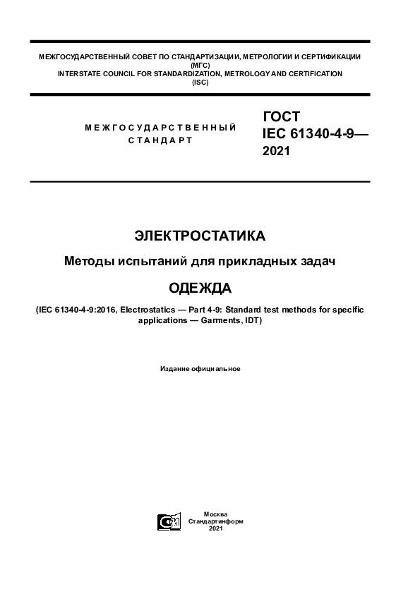 ГОСТ IEC 61340-4-9-2021 Электростатика. Методы испытаний для прикладных задач. Одежда