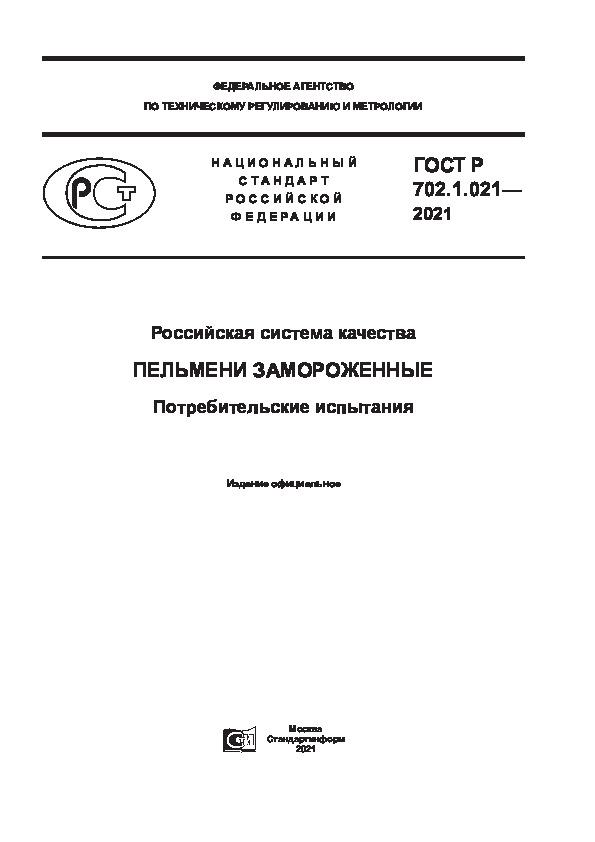 ГОСТ Р 702.1.021-2021 Российская система качества. Пельмени замороженные. Потребительские испытания
