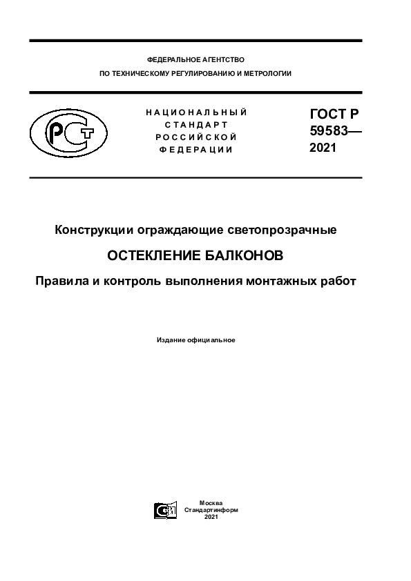 ГОСТ Р 59583-2021 Конструкции ограждающие светопрозрачные. Остекление балконов. Правила и контроль выполнения монтажных работ