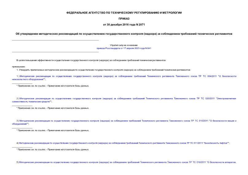 Приказ 2071 Об утверждении методических рекомендаций по осуществлению государственного контроля (надзора) за соблюдением требований технических регламентов