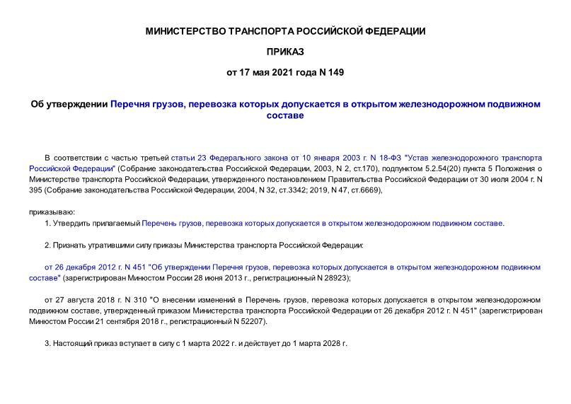 Приказ 149 Об утверждении Перечня грузов, перевозка которых допускается в открытом железнодорожном подвижном составе