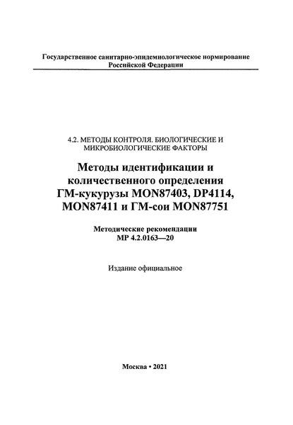 Методические рекомендации 4.2.0163-20 Методы идентификации и количественного определения ГМ-кукурузы MON87403, DP4114, MON87411 и ГМ-сои MON87751