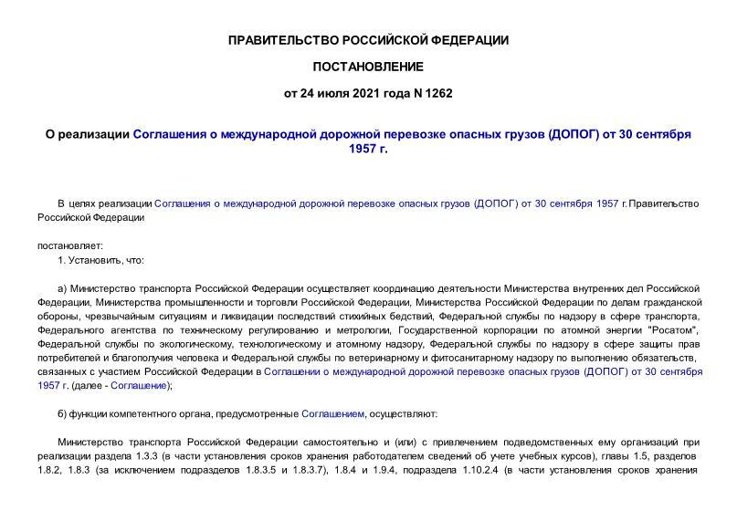 Постановление 1262 О реализации Соглашения о международной дорожной перевозке опасных грузов (ДОПОГ) от 30 сентября 1957 г.