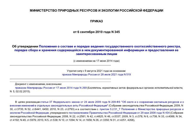 Приказ 345 Об утверждении Положения о составе и порядке ведения государственного охотхозяйственного реестра, порядке сбора и хранения содержащейся в нем документированной информации и предоставления ее заинтересованным лицам (с изменениями на 17 июня 2014 года) (утратил силу с 09.08.2021 на основании приказа Минприроды России от 28.07.2021 N 519)