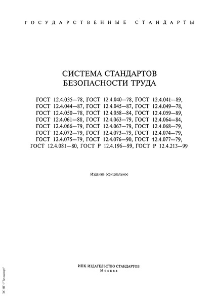 ГОСТ 12.4.059-89 Система