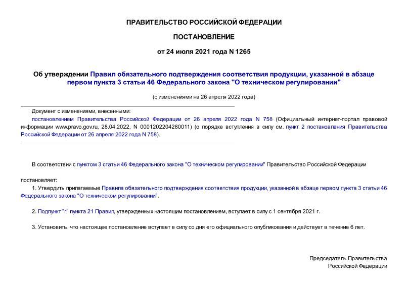 Постановление 1265 Об утверждении Правил обязательного подтверждения соответствия продукции, указанной в абзаце первом пункта 3 статьи 46 Федерального закона