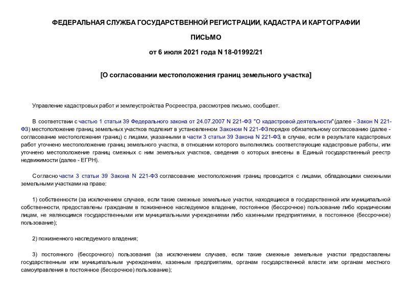 Письмо 18-01992/21 О согласовании местоположения границ земельного участка