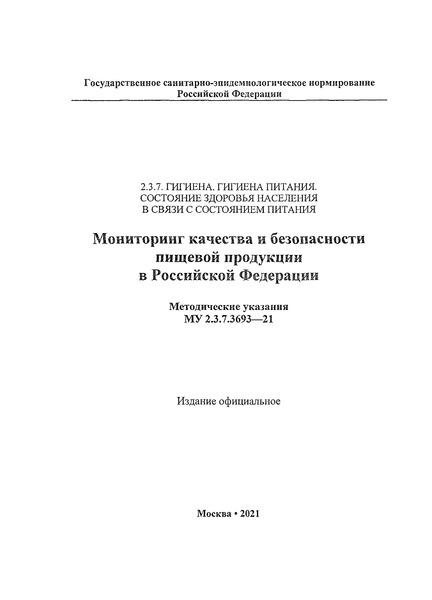 Методические указания 2.3.7.3693-21 Мониторинг качества и безопасности пищевой продукции в Российской Федерации