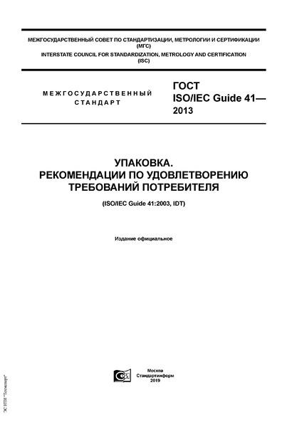 ГОСТ ISO/IEC Guide 41-2013 Упаковка. Рекомендации по удовлетворению требований потребителя