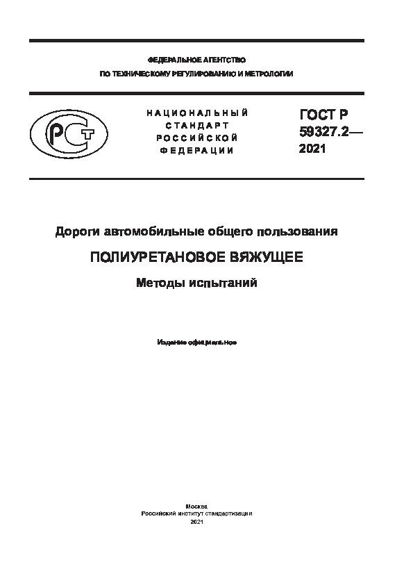 ГОСТ Р 59327.2-2021 Дороги автомобильные общего пользования. Полиуретановое вяжущее. Методы испытаний