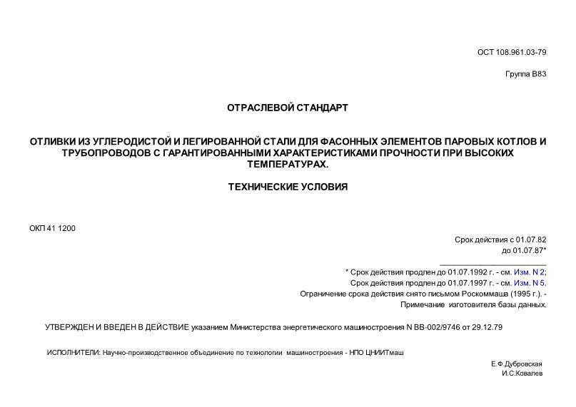 ОСТ 108.961.03-79 Отливки из углеродистой и легированной стали для фасонных элементов паровых котлов и трубопроводов с гарантированными характеристиками прочности при высоких температурах. Технические условия (с Изменениями N 1, 2, 3, 4, 5)
