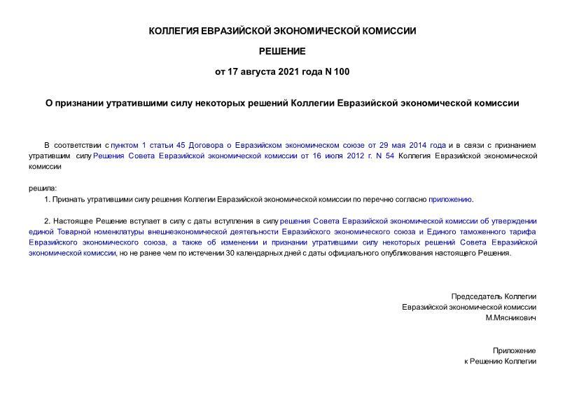 Решение 100 О признании утратившими силу некоторых решений Коллегии Евразийской экономической комиссии