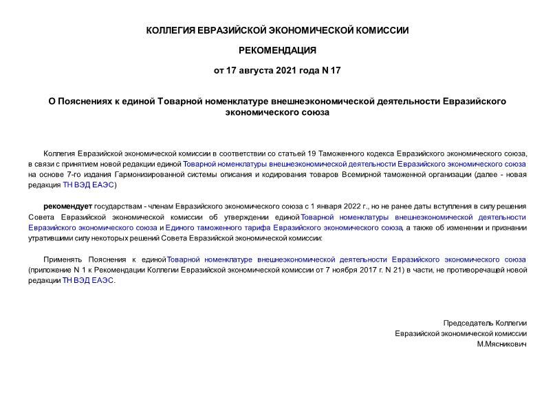 Рекомендации 17 О Пояснениях к единой Товарной номенклатуре внешнеэкономической деятельности Евразийского экономического союза