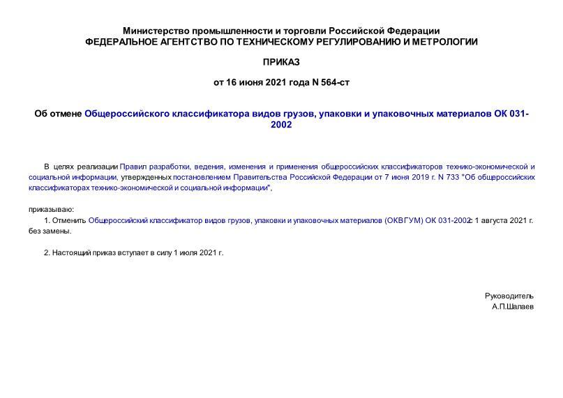Приказ 564-ст Об отмене Общероссийского классификатора видов грузов, упаковки и упаковочных материалов ОК 031-2002