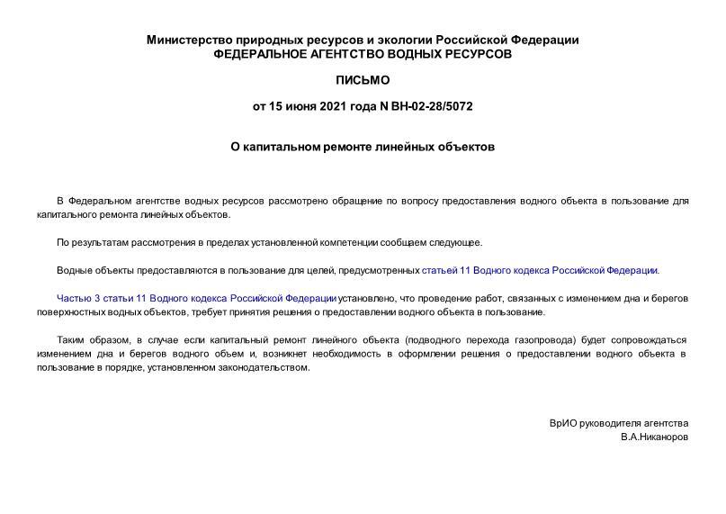 Письмо ВН-02-28/5072 О капитальном ремонте линейных объектов