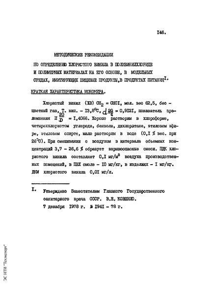 Методические рекомендации 1941-78 Методические рекомендации по определению хлористого винила в поливинилхлориде и полимерных материалах на его основе, в модельных средах, имитирующих пищевые продукты, в продуктах питания